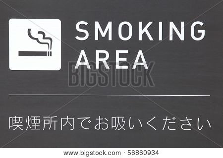 Designated smoking area sign for Tokyo olypics 2020