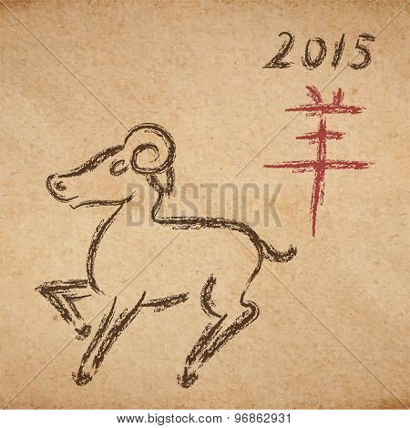 Chinese Sheep Year
