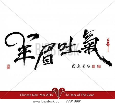 Vector Goat Calligraphy, Chinese New Year 2015. Translation of Calligraphy, Main: Pround and Elated, Sub: 2015, Red Stamp: Good Fortune.