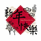 foto of chinese crackers  - Chinese festival couplets with Chinese words which means Happy New Year - JPG