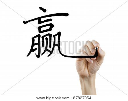 Simplified Chinese Word For Win Written By Hand
