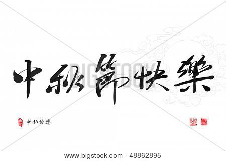 Chinese Greeting Calligraphy for Mid Autumn Festival. Translation: Happy Mid Autumn Festival