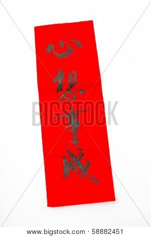 Chinese new year calligraphy, phrase meaning is dreams come ture
