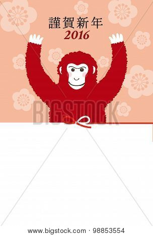 Year Of The Monkey New Year Card Illustration