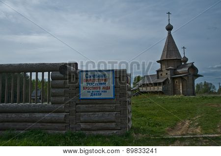 Wooden Frame Church In Russia At The Source Of The Dnieper