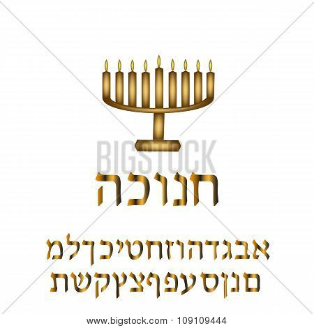Hanukkah. Candlestick -Hanukiya. Hanukkah Sameach. Congratulations Hanukkah. Golden Hebrew alphabet.
