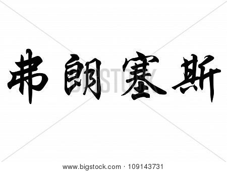 English Name Francesc In Chinese Calligraphy Characters