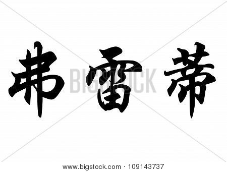 English Name Fredi In Chinese Calligraphy Characters