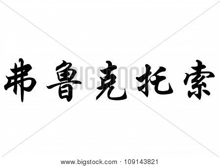 English Name Fructuoso In Chinese Calligraphy Characters