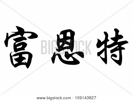 English Name Fuente In Chinese Calligraphy Characters