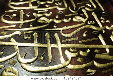 Quran words made from traditional wood carving