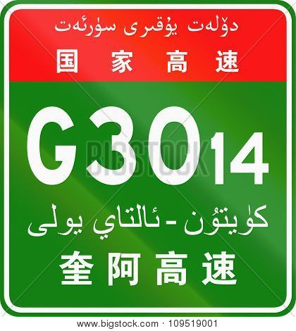 Chinese Route Shield - The Upper Characters Mean Chinese National Highway In Chinese And Arabic Scri