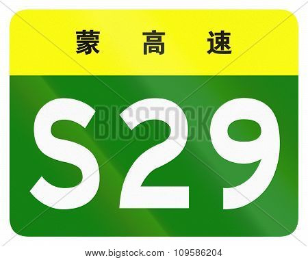 Road Shield Of Provincial Highway In China - The Characters At The Top Identify The Province Inner M