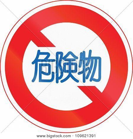 Japanese Road Sign - Dangerous Substances Prohibited. The Text Means Dangerous Substances