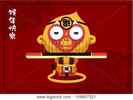 Vector Chinese Monkey