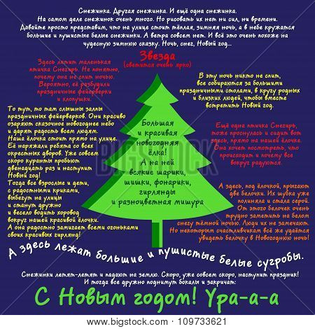Happy new year russian words.