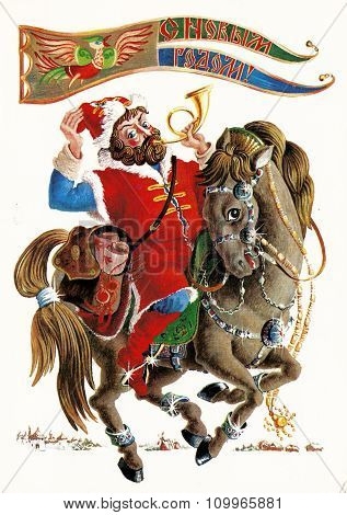 Old Soviet Christmas card
