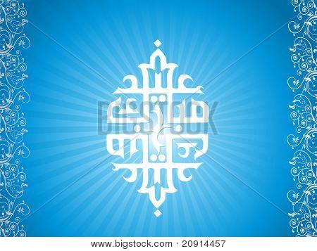 Resumen marco con el fondo islámico de creativo de diseño