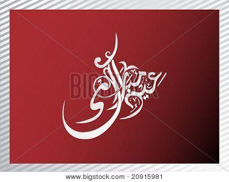 abstrakte Rahmen mit kreativen islamischen Hintergrund