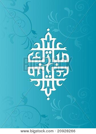 vector frame with creative islamic ornament design