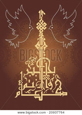 drown creative artwork background with holy zoha, pigeon