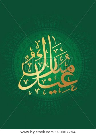 abstract background with islamic holy zoha