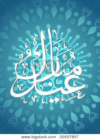 abstract blue stylish pattern background with islamic zoha