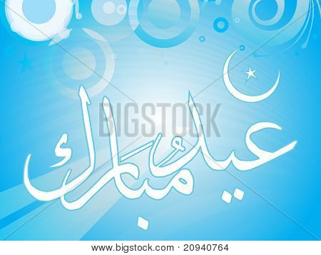 abstract skyblue background with holy islamic zoha