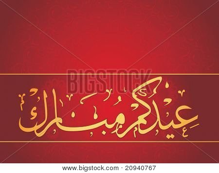 abstract red seamless pattern background with holy islamic zoha