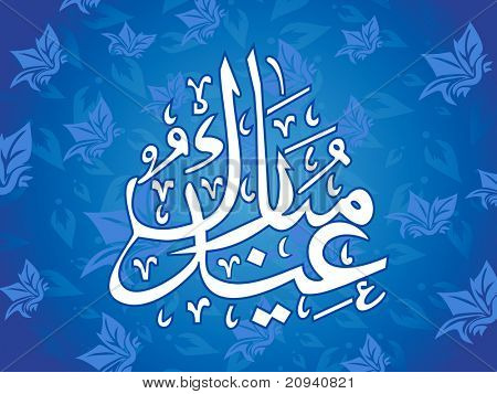abstract blue bud background with holy islamic zoha