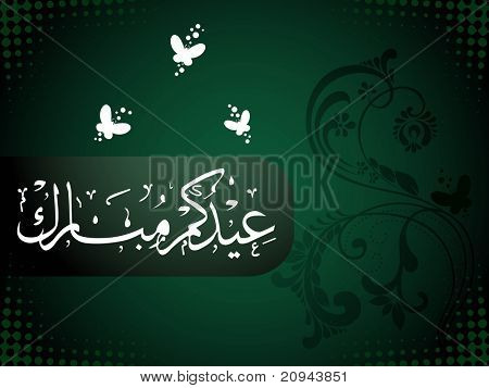 green floral, dotted background with zoha, butterfly