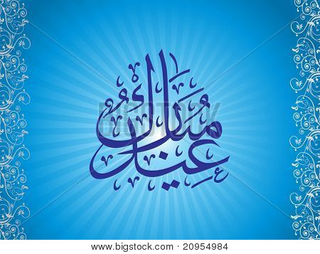 illustration, creative islamic holly background