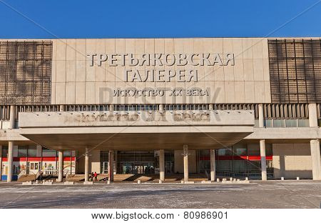 New Tretyakov Gallery On Krymsky Val. Moscow, Russia