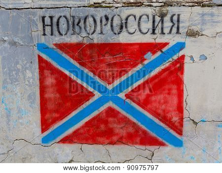 Ukraine, Donetsk - January 17,2015: Donetsk People's Republic. Flag Painted On A Wall In The Center
