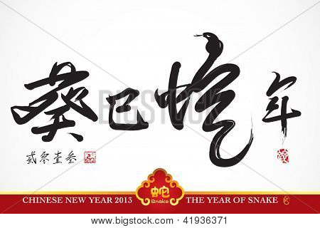 Snake Calligraphy, Chinese New Year 2013, Translation: Kimi Snake Year 2013