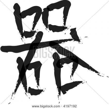 "Chinese Character ""Implement"" ""Utensil"""