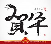 image of chinese new year 2013  - Snake Calligraphy - JPG