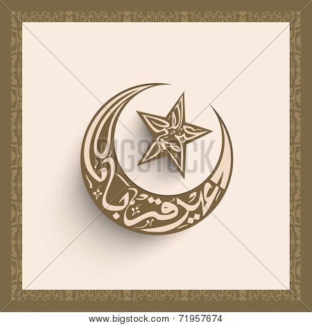 Arabic islamic calligraphy of text Eid-Ul-Adha in moon and star shape on grungy background for Muslim community festival celebrations.