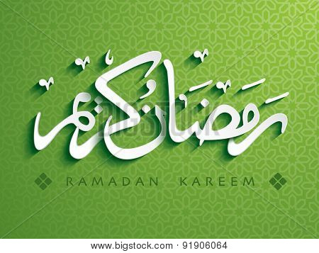 Paper graphic of Arabic calligraphy.Arabic calligraphy, Ramadan Kareem - Glorious month of Muslim year.