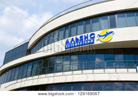 GOMEL BELARUS - MAY 1 2016: Fragment of a building a multifunctional business center