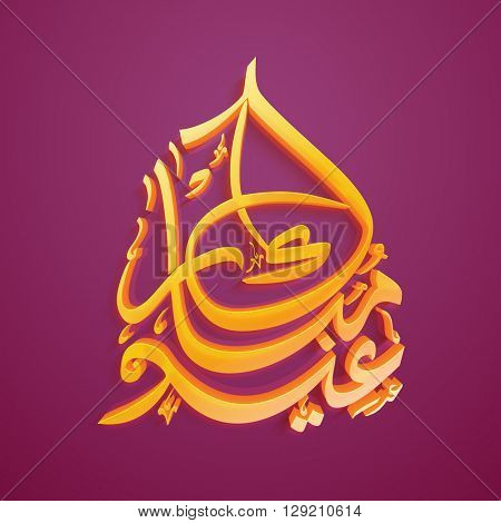 Glossy 3D Arabic Islamic Calligraphy text Eid Mubarak on pink glowing background for Muslim Community Festival celebration.