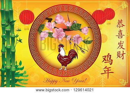 Greeting-card for Spring Festival, 2017 - the year of the Rooster. Text: Year of the Rooster; Happy New Year! Contains cherry flowers, paper lanterns.  Print colors used.