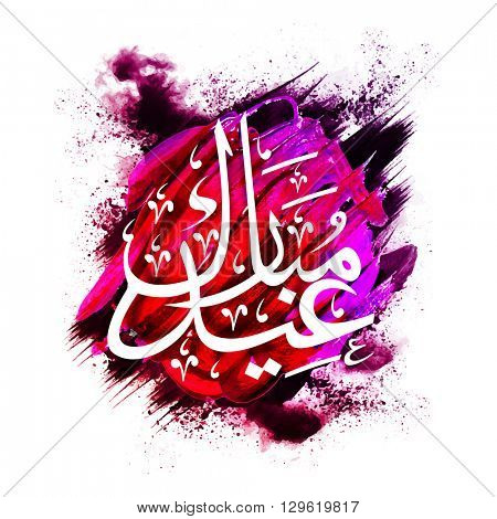 White Arabic Islamic Calligraphy of text Eid Mubarak on colorful abstract brush strokes background for Muslim Community Festival celebration.