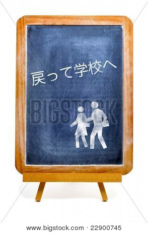 sentence back to school written in japanese in a blackboard label