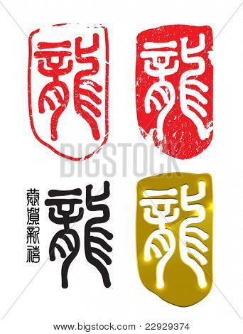 Vector Chinese Seal for Dragon Chinese New Year