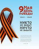Vertical Victory Day Greeting Card, Banner, Flyer With Georgian Ribbon And Nobody Is Forgotten, Noth poster
