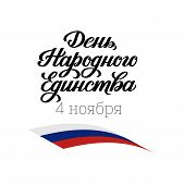 Unity Day In Russia, November 4 Poster With Hand Drawn Lettering And Tricolor Ribbon. Translation Fr poster