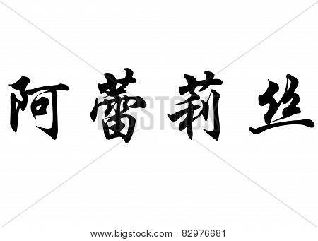 English Name Arelis In Chinese Calligraphy Characters