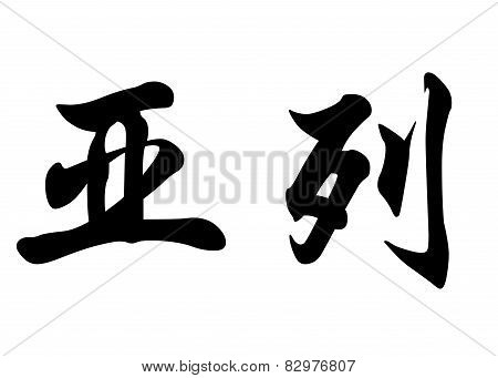 English Name Ariel In Chinese Calligraphy Characters