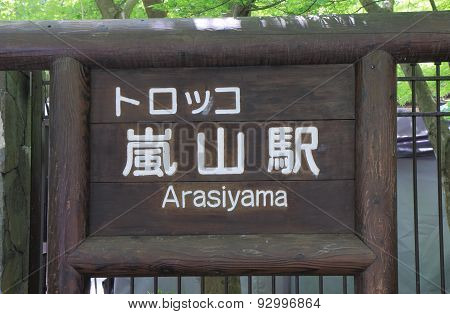 Arashiyama tourist train station Kyoto Japan